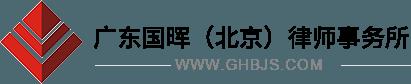 alt=广东国晖(北京)律师事务所