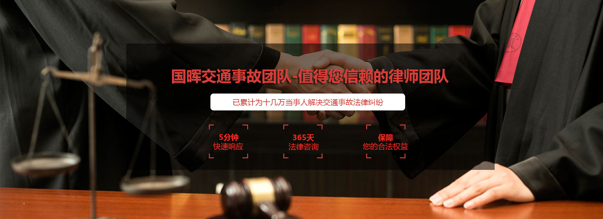 广东国晖(北京)律师事务所交通事故律师团队