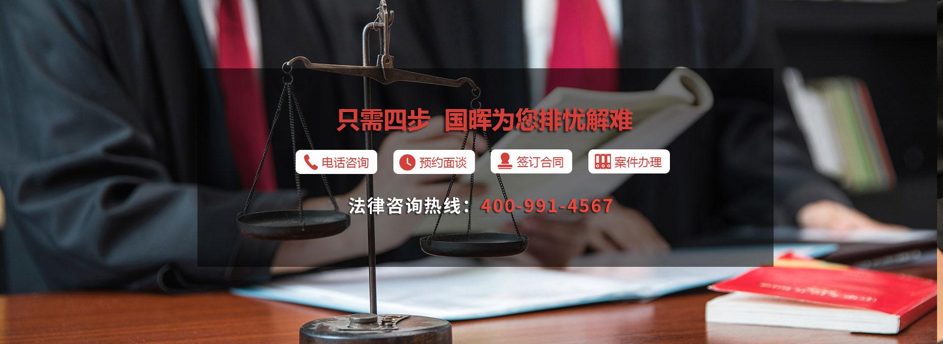 广东国晖(北京)律师事务所-只为受害人代言