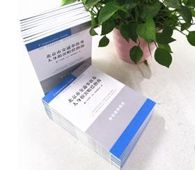 广东国晖(北京)律师事务所论著《北京市交通事故及人身损害赔偿指南》